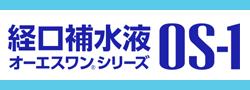経口補水液オーエスワン(OS-1)