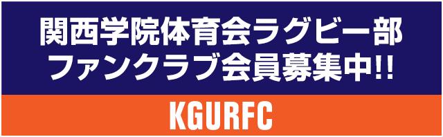 関西学院体育会ラグビー部 ファンクラブ会員募集中!