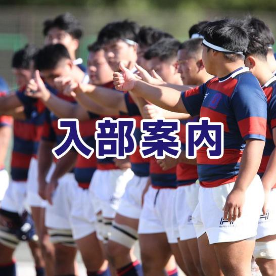 関西学院体育会ラグビー部 入部案内
