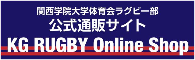 関西学院体育会ラグビー部公式通販サイト