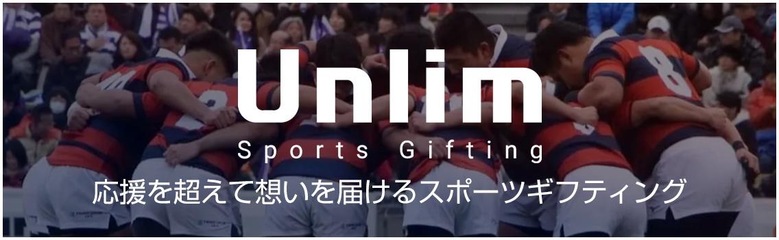 Unlim [アンリム] ファンがアスリートに想いを直接届けるスポーツギフティングサービス