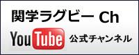 関西学院大学ラグビー部 Youtubeチャンネル