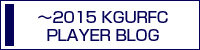 ~2015 KGURFC PLAYER BLOG